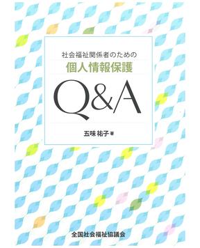 社会福祉関係者のための個人情報保護Q&A