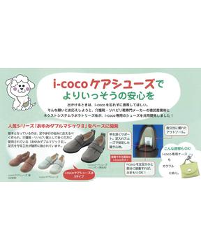 i-coco ケアシューズ